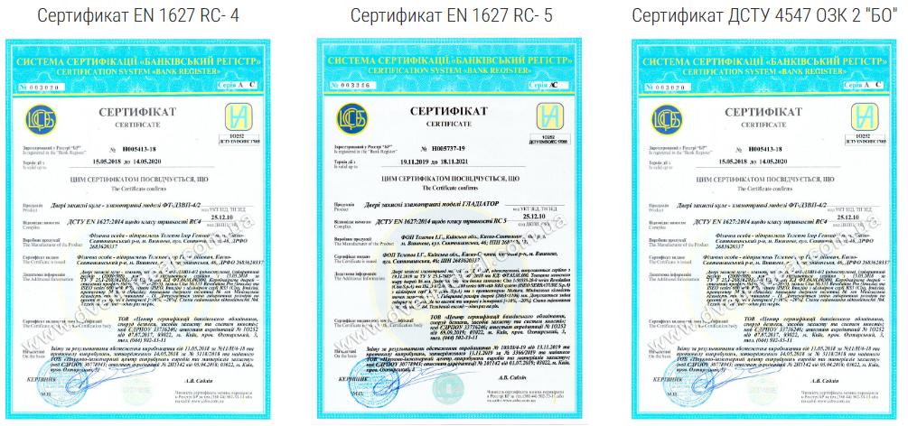 фото сертификатов на бронедвери входные